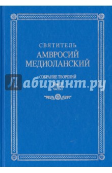 Собрание творений: На латинском и русском языках. Т. IV. Часть 2 - Амвросий Святитель