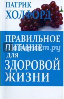 Правильное питание для здоровой жизни - Патрик Холфорд