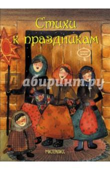 Купить Михайлова, Ивенсен, Колос: Стихи к праздникам ISBN: 978-966-915-002-8
