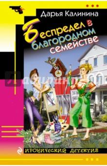 Купить Дарья Калинина: Беспредел в благородном семействе ISBN: 978-5-699-81092-5