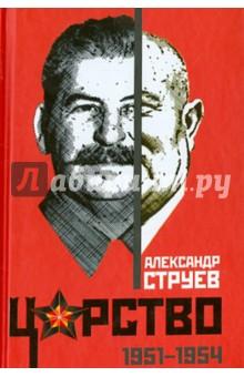 Царство. 1951 - 1954 - Александр Струев