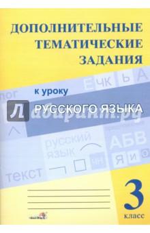 Русский язык. 3 класс. Дополнительные тематические задания