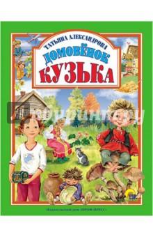 Домовенок Кузька - Татьяна Александрова