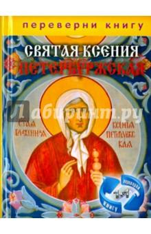 1+1, или Переверни книгу. Святая Ксения Петербуржская. Святая Матрона Московская
