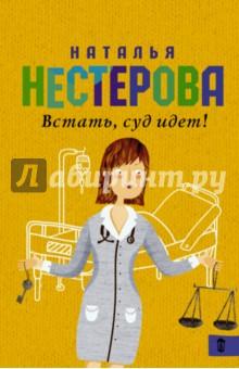 Встать, суд идет! - Наталья Нестерова