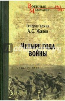 Четыре года войны - Алексей Жадов