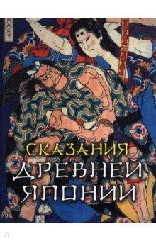 Сандзин Сандзанами - Сказания Древней Японии обложка книги