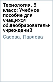Технология. 5 класс: Учебное пособие для учащихся общеобразовательных учреждений - Сасова, Павлова