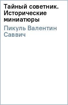 Тайный советник. Исторические миниатюры - Валентин Пикуль