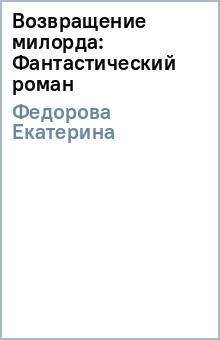 Возвращение милорда: Фантастический роман - Екатерина Федорова