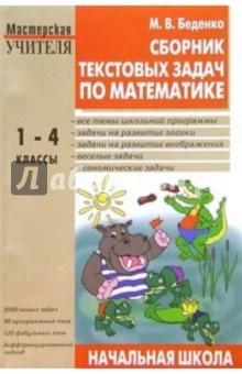 Сборник текстовых задач по математике для начальной школы: 1-4 классы - Марк Беденко