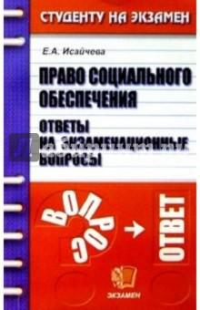 Право социального обеспечения. Ответы на экзаменационные вопросы - Елена Исайчева
