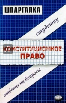Шпаргалки по конституционному праву: Учебное пособие - Великанова, Хужокова, Дудкина