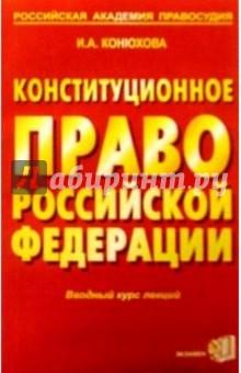 Конституционное право РФ: Вводный курс лекций - Ирина Конюхова