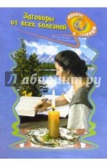 Заговоры от всех болезней - Анастасия Романова