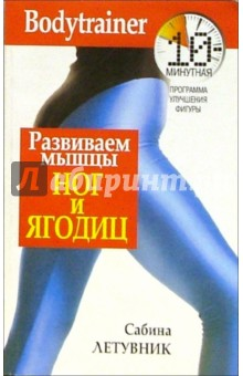 Развиваем мышцы ног и ягодиц - Сабина Летувник