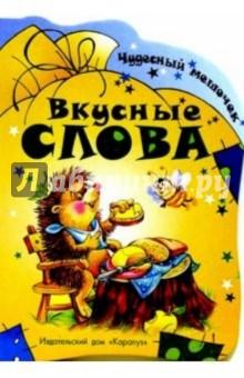 Раннее развитие: Чудесный мешочек: Вкусные слова - Лыкова, Мигунова