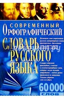 Орфографический словарь современного русского языка - Дмитрий Романов