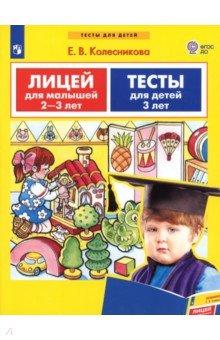 Лицей для малышей 2-3 лет. Тесты для детей 3-х лет - Елена Колесникова