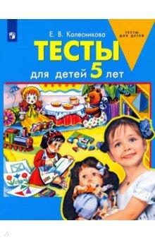Купить Елена Колесникова: Тесты для детей 5 лет. ФГОС ДО