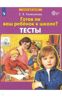 Купить Елена Колесникова: Готов ли ваш ребенок к школе? Тесты. ФГОС ДО