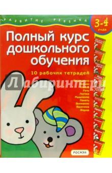 Полный курс дошкольного обучения. Для детей 3-4 г