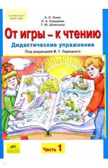 Шляхтина, Генис, Сидорова: От игры - к чтению: Дидактические упражнения к 'Русской азбуке' и 'Букварю'. В 2-х частях