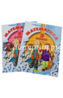 Математика : 5 класс : Учебник : Комплект из 2-х частей