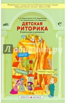 Детская риторика в рассказах и рисунках. Учебная тетрадь для 4-го класса - Ладыженская, Ладыженская, Ладыженская, Марысева