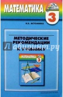 Методические рекомендации к учебнику Математика для 3 класса четырехлетней начальной школы - Наталия Истомина