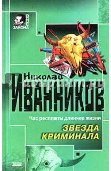 Звезда криминала - Николай Иванников