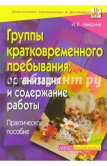 Группы кратковременного пребывания - Ирина Аверина
