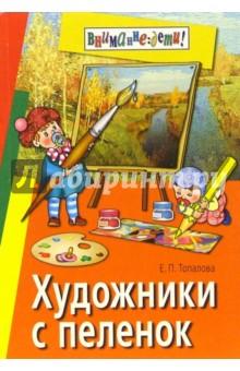 Художник с пеленок - Елена Топалова