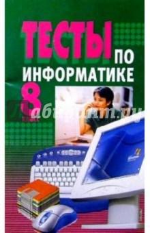 Тесты по информатике 8кл/Юнипресс - Мария Канаш