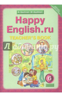 Английский язык: Книга для учителя к учебнику Счастливый английский.ру для 6 класса - Кауфман, Кауфман