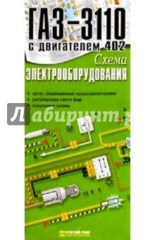 Схема электрооборудования ГАЗ-3110 с двигателем 402 (складная)
