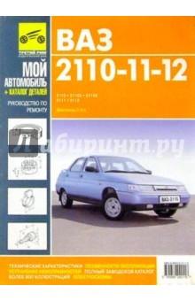 Ваз 2110-11-12: Руководство по эксплуатации, техническому обслуживанию и ремонту - Павел Якушин