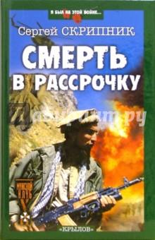 Смерть в рассрочку - Сергей Скрипник
