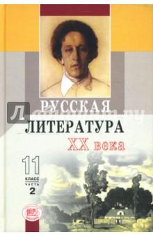 Русская литература XX в. 11класс: Хрестоматия - Юлий Лыссый