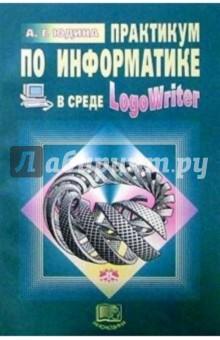 Практикум по информатике в среде Logo Writer: Пособие для учащихся - Александра Юдина
