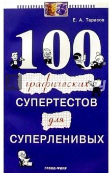 100 графических супертестов для суперленивых - Евгений Тарасов