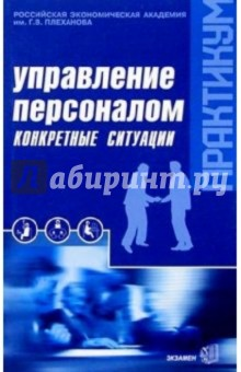 Управление персоналом. Практикум: конкретные ситуации - Одегов, Никонова