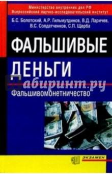 Фальшивые деньги (фальшивомонетничество) - Василий Ларичев