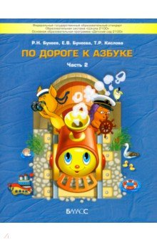 Бунеева, Кислова, Бунеев: По дороге к Азбуке. Пособие для дошкольников 4-6 лет в 4-х частях. Часть 2 (4-5 лет)