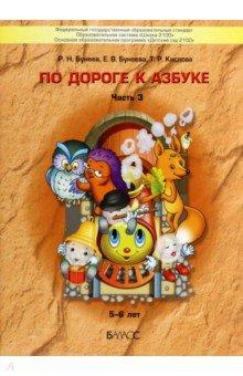 Бунеева, Кислова, Бунеев: По дороге к Азбуке. Пособие для дошкольников 4-6 лет в 4-х частях. Часть 3 (5-6 лет)