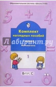 Комплект наглядных пособий. 1-й класс. Математика. Ч. 1 - С.А. Белякова