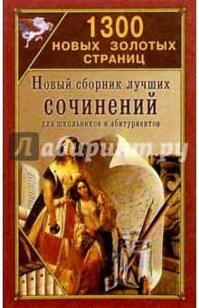 1300 новых золотых страниц: Сборник сочинений для школьников и абитуриентов