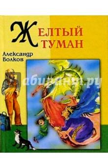 Желтый туман - Александр Волков