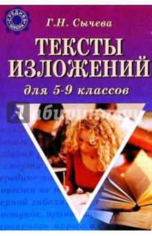 Тексты изложений для 5-9 классов - Галина Сычева