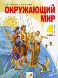 Дмитриева казаков окружающий мир 4 класс часть 1 читать учебник онлайн